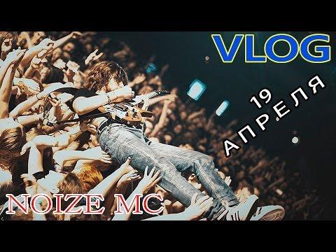 все песни: Нойз MC -