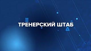 «Тренерский штаб»: «Зенит». Выпуск от 21.04.2019