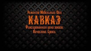 Перетяжка мебели. Ремонт кресла своими руками (на дому). Уроки перетяжки мебели от РМЦ«Кавказ».