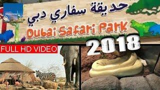 Dubai Safari Park : Full Hd Video 2018 : Dubai Safari Zoo : Villages Dubai :  حديقة سفاري دبي