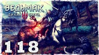 [PS4] Witcher 3: Wild Hunt. #118: Игры кошек и волков.