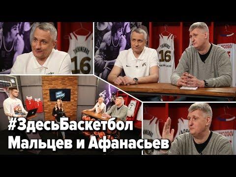 Мальцев и Афанасьев в программе Здесь Баскетбол