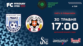 LIVE! Миколаїв - Волинь (Луцьк) | 30 травня | 17:00