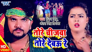 #Video तोरे चीज़वा तोरे देबऊ रे #Gunjan Singh, Antra Singh Priyanka I Superhit Magahi Geet 2020