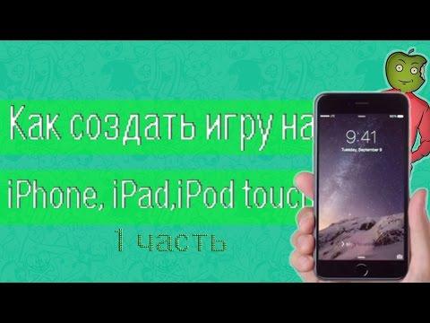 Как создать игру на iPhone, iPad, iPod touch | IOS