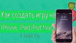 Как создать игру на iPhone, iPad, iPod touch   IOS