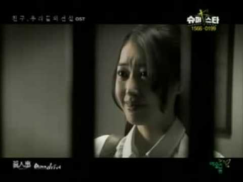 "Ost. MV Drama ""FRIEND Our Legend"" 친구 우리들의 전설 Dong Soo Theme ""HYUN BIN"""