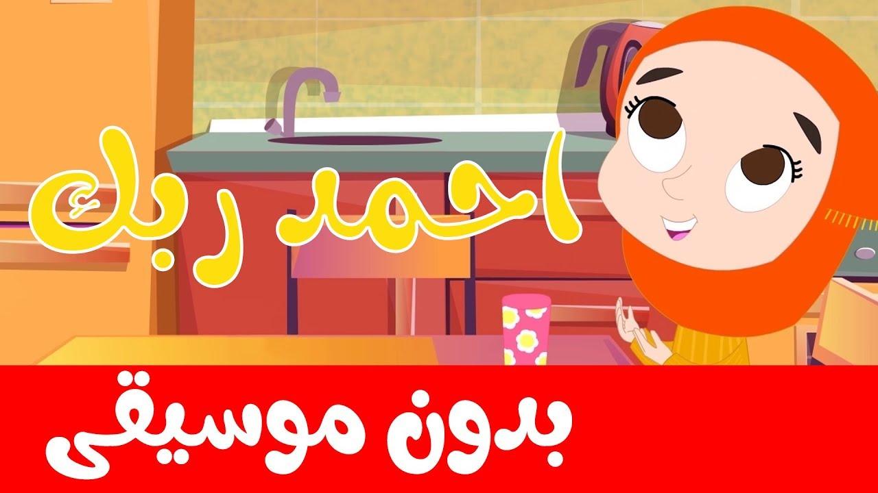 نشيد احمد ربك الحمدلله بدون موسيقى اناشيد إسلامية للاطفال بدون ايقاع Youtube