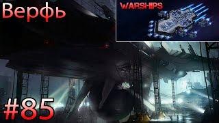 Верфь. Лаги. Играем с Подписчиками. Игротека: Warships #85 [StarCraft 2](, 2016-07-27T05:04:21.000Z)