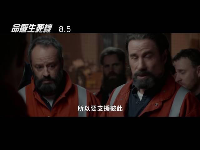 威視電影發行【命懸生死線】正式預告 (8/5 全面救援)