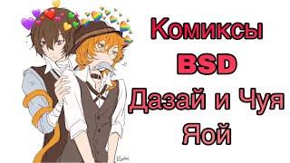 Озвучка комиксов BSG Дазай и Чуя ЯОЙ
