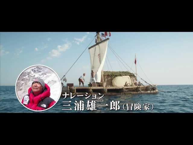 映画『コン・ティキ』三浦雄一郎さんナレーション付きCM