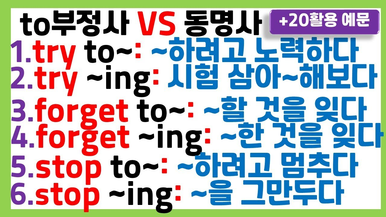 [왕초보 필수 문법] to부정사 VS 동명사 /완벽 비교 / 쉬운 예문