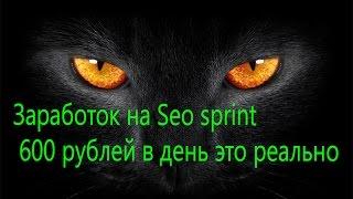 Сколько можно заработать за 1 час на проекте Seosprint.net ?