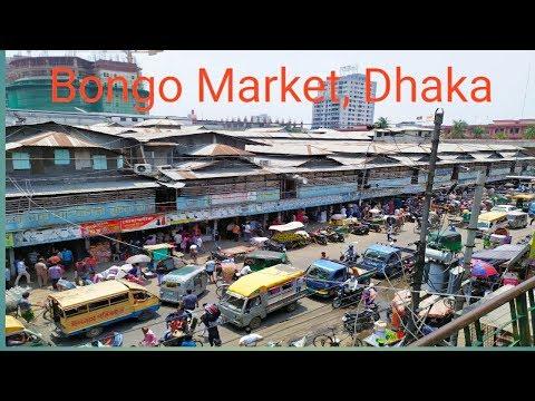 Bongo market Dhaka   Bongo Bazar Dhaka.