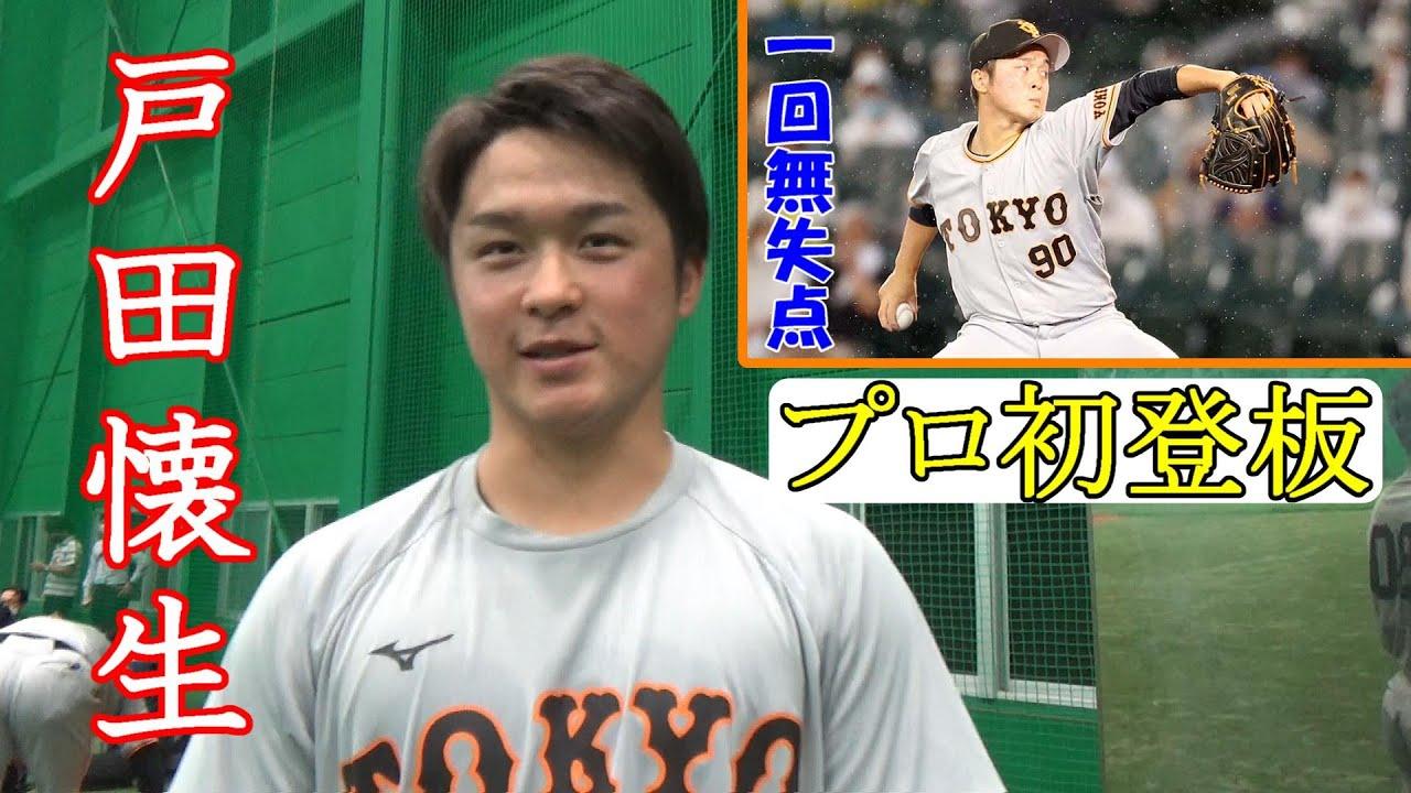 プロ初登板!戸田懐生