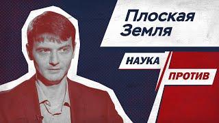 Виталий Егоров против мифов о Земле // Наука против