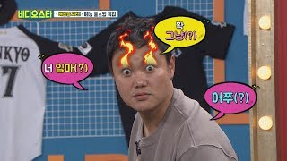(Video Star EP.71) The best Opening ball game