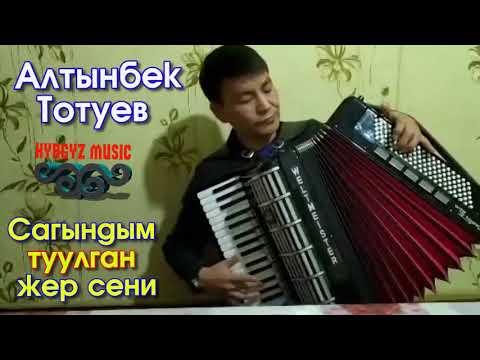 Алтынбек Тотуев - Сагындым ТУУЛГАН жер СЕНИ | #Kyrgyz Music