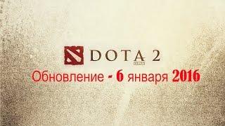 Dota 2 Обновление - 6 января 2016