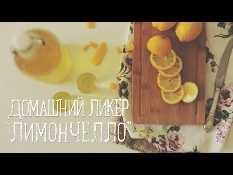 Рецепт Домашний ликер Лимончелло | Limoncello Рецепты Bon Appetit