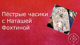 Пёстрые часики с Наташей Фохтиной