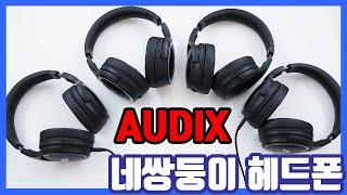 AUDIX에서 헤드폰 4개를 내놓았다 (A140, A1…