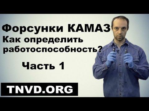 Форсунки КАМАЗ. Как определить работоспособность? Часть 1