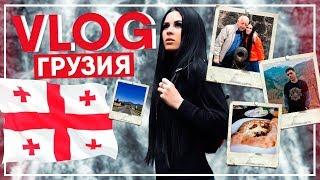 GEORGIA || Экскурсии в горах | Фан встреча | Водопады