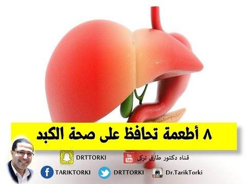 تعرف على 8 أطعمة تحافظ على صحة الكبد | افضل الاطعمة التى تحافظ على كبدك