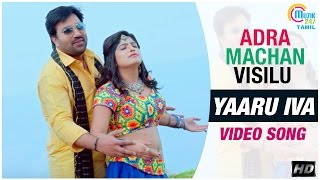 Download Adra Machan Visilu || Yaaru Iva  Song | Shiva, Naina Sarwar MP3 song and Music Video