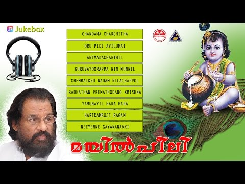 Mayilpeeli Devotional song | മയിൽ‌പീലി | latest malayalam devotional songs | hindu devotional songs