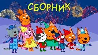 Три Кота Ура Пришла зима Мультфильмы для детей
