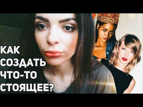 Vlog: Как создать что-то стоящее?