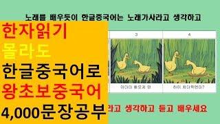 왕초보중국어회화 생활중국어 한자공부 없이 한글중국어로 …