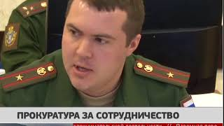 Прокуратура за сотрудничество. Новости 14/12/2017 GuberniaTV