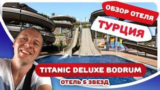 Обзор отеля Титаник Делюкс Бодрум. Цены на отдых в отеле 5 звезд. ТУРЦИЯ