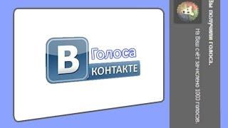 Покупка голосов вконтакте(Как купить голоса вконтакте???, 2012-10-14T10:25:49.000Z)