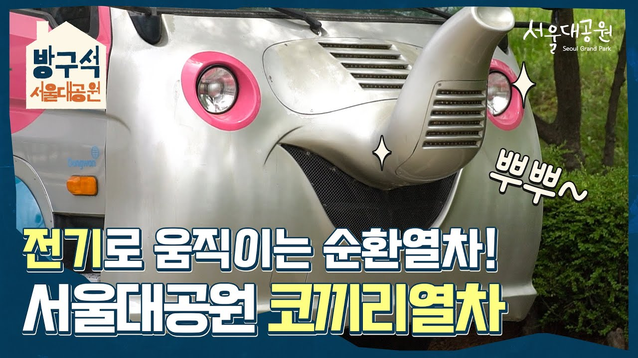 서울대공원에서 서울랜드까지 순환하는 코끼리 열차! 지금 출발합니다~ㅣ방구석 서울대공원