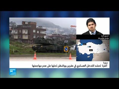 انتهاء المهلة التي حددها إردوغان لانطلاق العملية العسكرية على عفرين  - نشر قبل 1 ساعة
