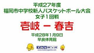 【壱岐-春吉】平成27年度福岡市中学校新人バスケットボール大会