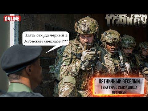 Escape from Tarkov - В пятницу играть не сложно. Наливай и играй.