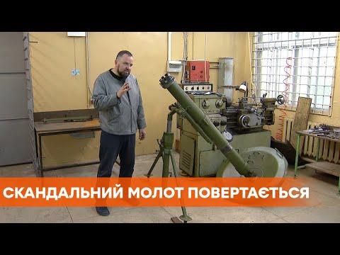 Унес жизни 13 украинских бойцов! На вооружение возвращается миномет Молот