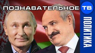 Путин и Лукашенко втихаря запускают Союзное Государство (Познавательное ТВ, Артём Войтенков)