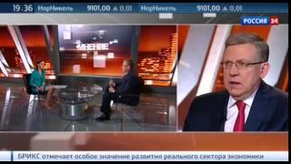 """Алексей Кудрин в программе """"Мнение"""" на канале «Россия 24» 9 июля 2015"""