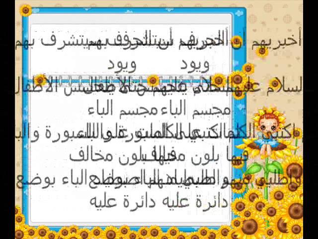 شرح حرف الباء لغة عربية