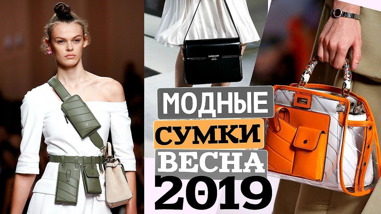 dc711b95fd2d 94 модные сумки лета: полный обзор ультрапопулярных моделей - Малыш - Ок