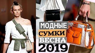 МОДНЫЕ СУМКИ ВЕСНА-ЛЕТО 2019 | НЕДЕЛЯ ТРЕНДОВ
