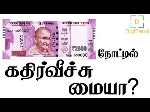 Truth about Radioactive ink in 2000rs Note
