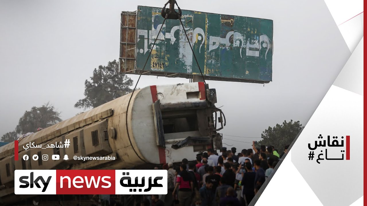 حوادث القطارات في مصر.. من يتحمل المسؤولية؟ | #نقاش_تاغ  - نشر قبل 6 ساعة